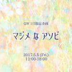 【5/5イベントのご案内】GW 1日限定企画「マジメなアソビ」