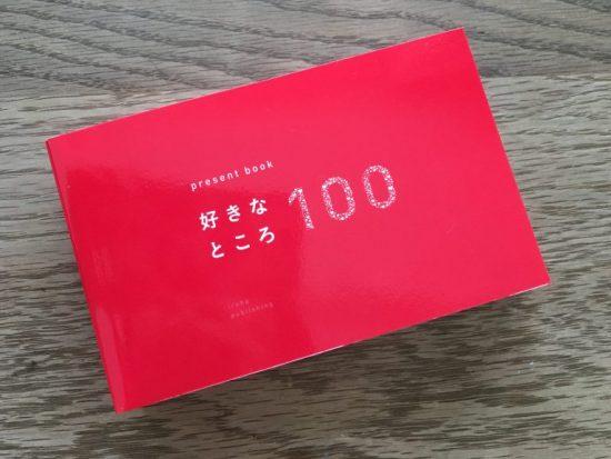 【好きなところ100】大切な人に贈るために、自分を好きになるために。