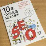 【10年つかえるSEOの基本】テクニックの前に本質を押さえるための本。