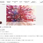 京都写真美術館のサイトにWEBアーカイブしていただきました[個展@京都]