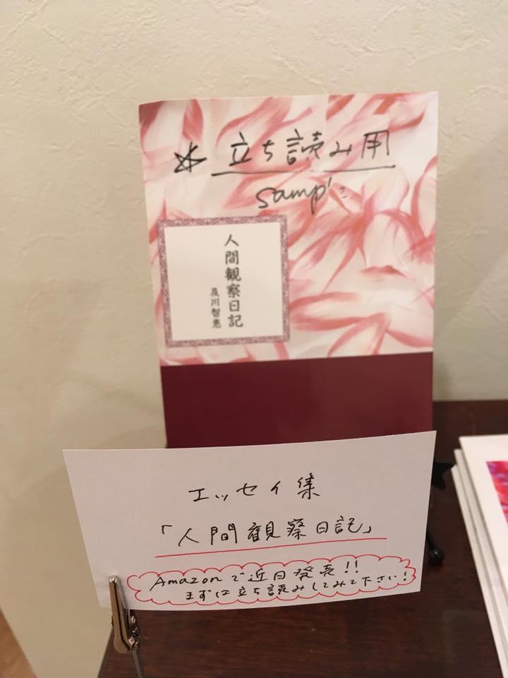 「人間観察日記」と個展フォトブック通販実施中!