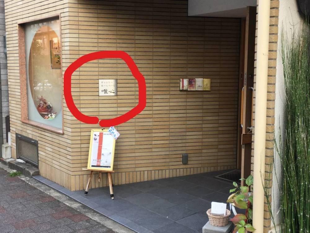 【個展まであと1日】東山駅からあーとぺーじ唯心への道順