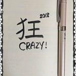 個性という魔物を寄せつけない2018年に(今年の漢字とか抱負とか)