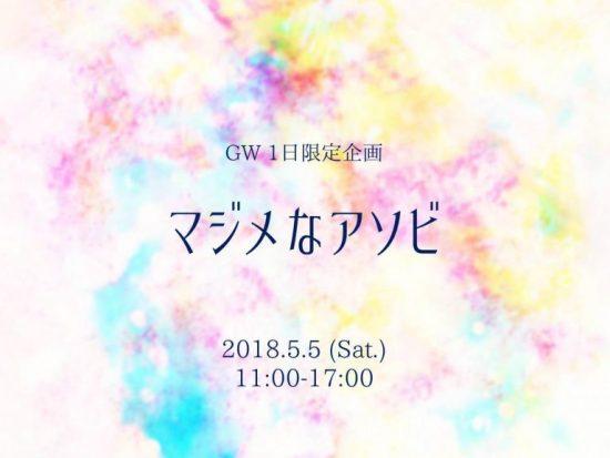 【終了】5/5(土・祝)今年も「マジメなアソビ」開催します!