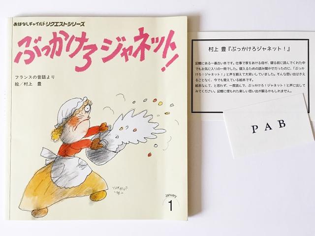 特別な本を想いとともに交換!PAB POST vol.1に参加しました