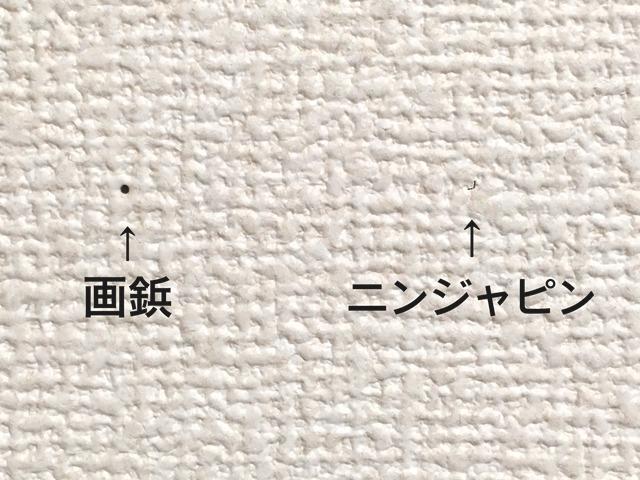 画鋲 アパート